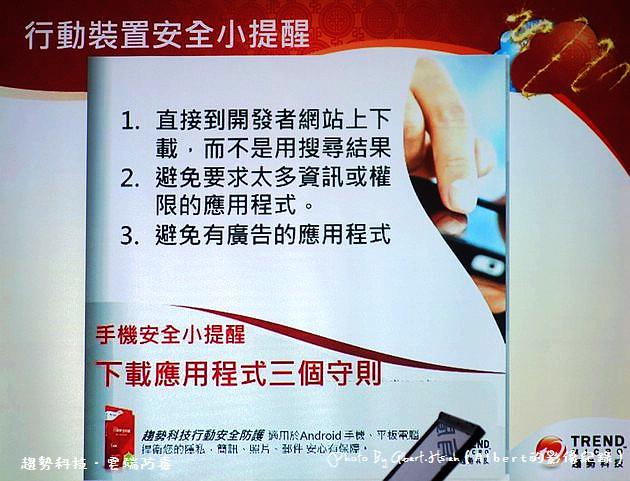 【資安講座】趨勢科技.雲端版防毒軟體(愛上「雲端」越容易「中毒」請小心!)