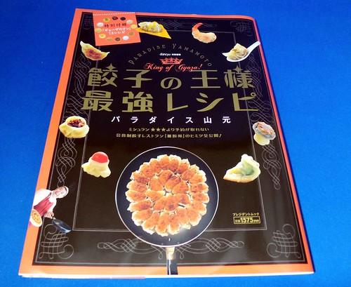 2013.2.9 出張蔓餃子苑イベント〜
