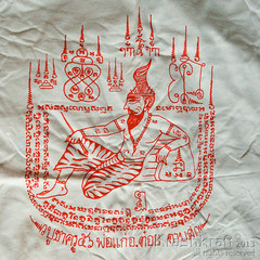 Wai Khru Ajarn Thoy บูชาครู๕๖ พ่อแก่ อ. ต๋อย ดาบส