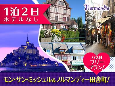 S7304【学割】[みゅう] モン・サン・ミッシェル フリープラン 2日間