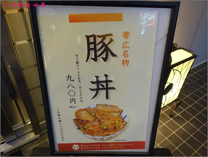 帶廣Tenpura Hageten 豚丼 (3).JPG