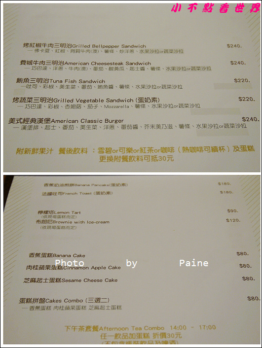 桃園Hyphen Cuisine 早午餐 (4).JPG