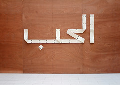 Wall_piece-Love (Hope Ginsburg) Tags: wool felt doha vcuq tasmeem