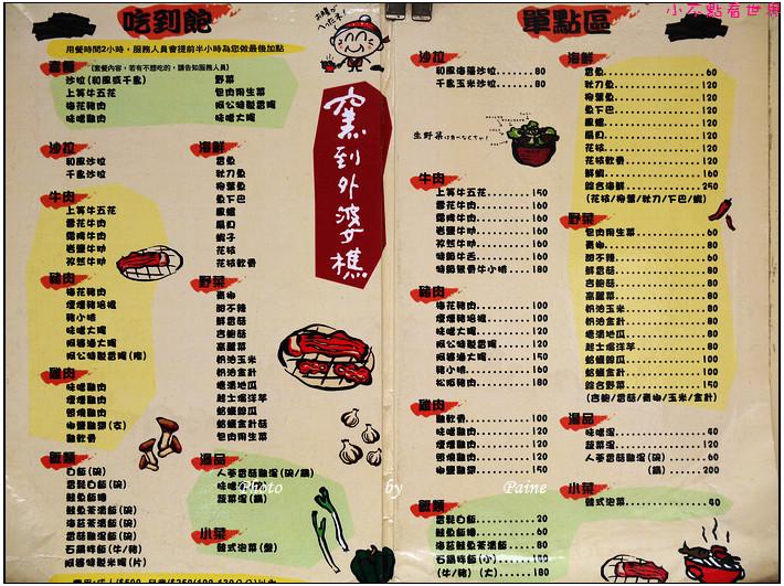 台北窯到外婆樵 (3).JPG