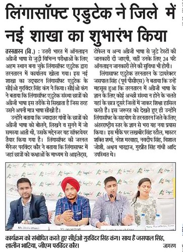 Danik jagran newspaper covered the inauguration of LinguaSoft EduTech's franchise at Tarn Taran.