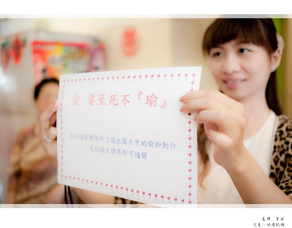 家輝&育琪_038