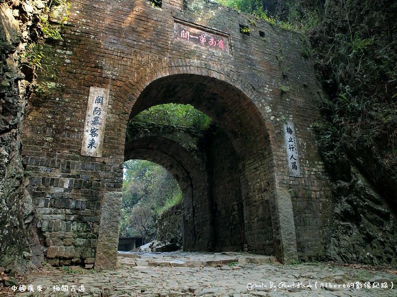 【古道】中國廣東.梅關古道(在這裡可以一步跨二省)