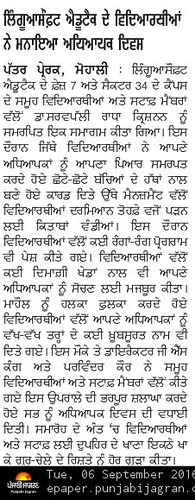 Punjab's leading newspaper Punjabi Jagran published news about LinguaSoft #EduTech's plans to open franchise worldwide.