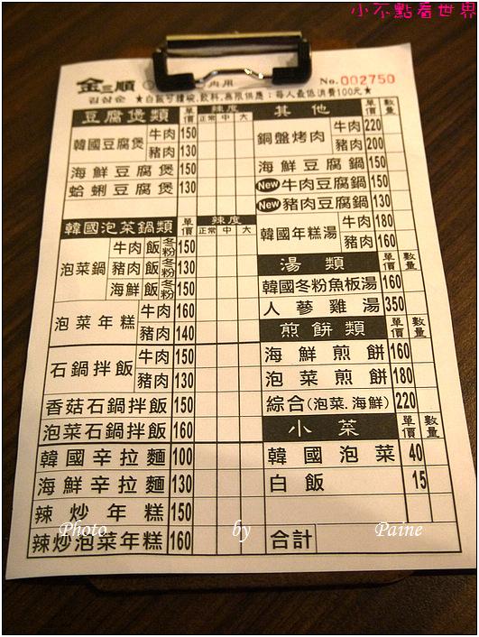 桃園南崁金三順豆腐鍋專賣 (28).JPG