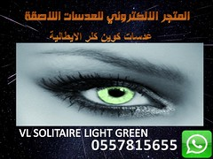 VL SOLITAIRE LIGHT GREEN (   -  - ) Tags: