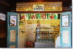 Ranong and Prachuap khiri khan tour by สามแซ่_062