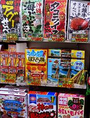Bewildering but colourful at least ! (BenZ-fotos) Tags:   japan asia shopping fareast colourful colour shopdisplay shelves products madeinjapan snacks food display produce packets 5photosaday fixture japanese kanji language kana hiragana katakana price yen