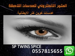 SP TWINS SPICE (   -  - ) Tags: