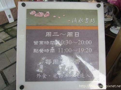 北投賞櫻-IMG_8318