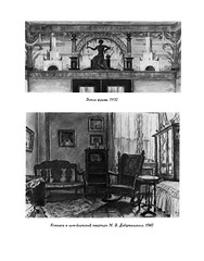 1987.  .. __295 (Library ABB 2013) Tags: 1987   dobuzhinsky  memoirs