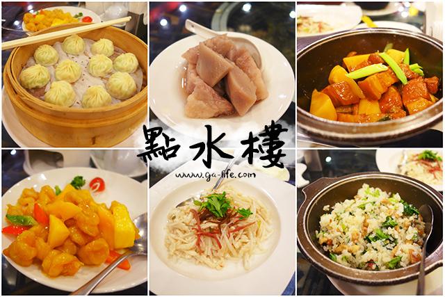 台北食記|點水樓餐廳 SOGO復興店  江南料理;聽說是間人氣名店!