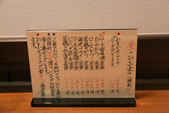 (Norio.NAKAYAMA) Tags: omiya   foods    japan saitama