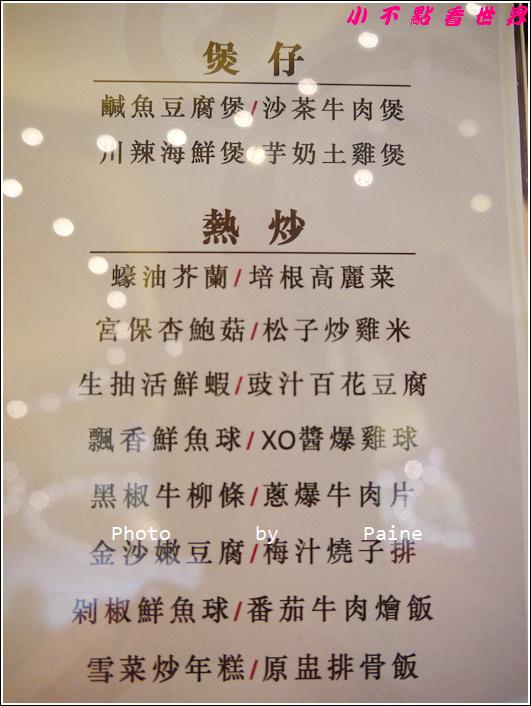 台北華漾港式飲茶吃到飽 (103).JPG