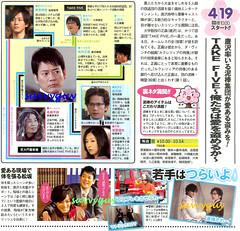 4.19 TBS TAKEFIVE~俺たちは愛を盗めるか~