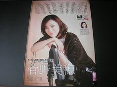 菅野美穂_TV Life 2010.10.02-2010.10.15