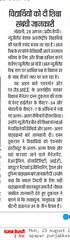 Punjab Kesri  Newspaper covered the news of NZ College representative's visit to West Highlander