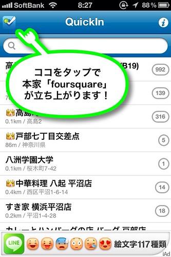 【アプリ】QuickIn