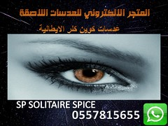 SP SOLITAIRE SPICE (   -  - ) Tags: