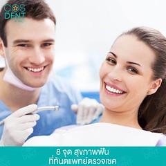 2015-0137 8  #cosdentbyslc #makeoveryoursmile #slcgroup (Dental clinic in Bangkok) Tags:             cosdentbyslc dental clinic bangkok