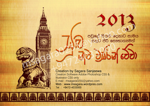 new year card sinhala web baner