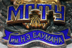 MSTU named after Bauman (TauronNA) Tags: macro silver gold russia moscow badge macrophoto bauman mpe65 macrophotographie mstu им мгту canon7d баумана mstunamedafterbauman