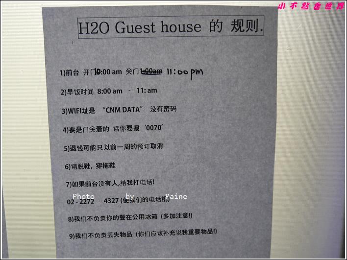 明洞H2O guesthouse 에이치투오게스트하우스