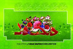 094 (haiderdesigner) Tags: haiderdesigner yahussain molahussain nigargraphics yaali yamuhammad yazehra nadeali panjatan designer islamic islam shia karbala yamehdi yaallah graphicsdesigner creativedesign islami