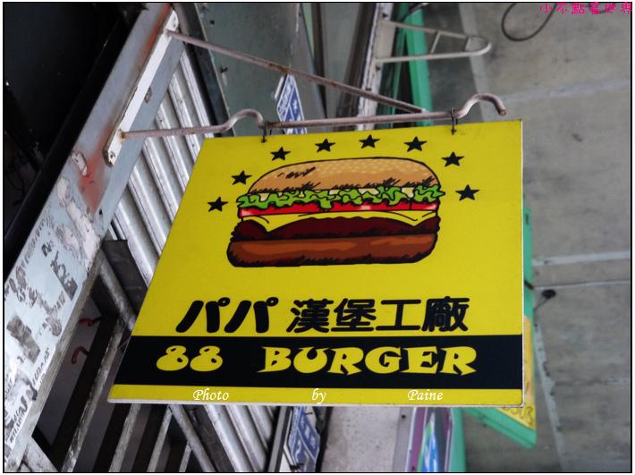 中壢八八漢堡 88漢堡 (5).JPG