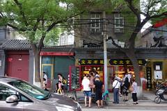 DSC03750 (JIMI_lin) Tags: 中國 china beijing 景山公園 故宮 紫禁城 天安門 天安門廣場 南鑼鼓巷