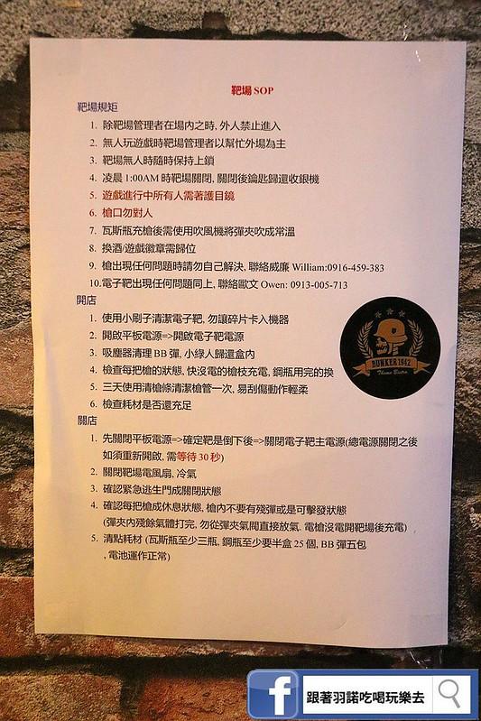 bunker 1942忠孝敦化餐酒館136