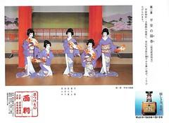 Kyo Odori 1987 001 (cdowney086) Tags: kyoodori miyagawacho wakayagi 1980s    geiko geisha   kimifumi kanako kimiyae haruchiyo chiharu