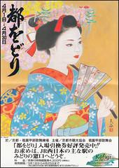 Kyoto Odori Posters -For Sale (kofuji) Tags: dance kyoto maiko geiko geisha miyako kamogawa odori miyakononigiwai