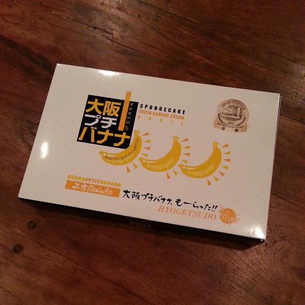大阪で買ったお土産。東京ばな奈じゃないよ。大阪プチバナナだよ。