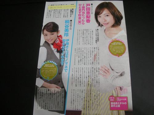戸田恵梨香 画像10
