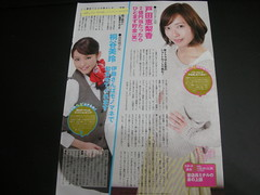 戸田恵梨香の壁紙プレビュー