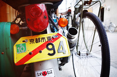 """94"" (Eric Flexyourhead) Tags: gion  kyoto  kansai  japan  city urban temple detail fragment delivery motorcycle motorbike bike honda supercub hondasupercub light taillight red plate licenseplate numberplate bicycle jitensha  charinko  shallowdepthoffield ricohgr"