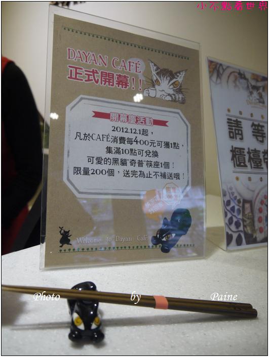 台北達洋咖啡館 (87).JPG