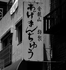 Japan Tokyo Asakusa Agemanjuu (wazo3) Tags: japan tokyo asakusa manju sign bw blackandwhite