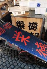 Tsukiji Fish Market | Carriage (Toni Kaarttinen) Tags: japan  japonia    jap japonsko jaapan  japani japon xapn    japn jepang an tseapin giappone  japna japonija  japo  japonska japn hapon  japonya nht bn tokyo tokio japanese tsukijifishmarket tsukiji fish market fishmarket carriage