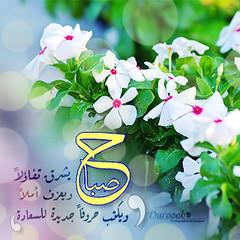 :) (durooob) Tags: morning mms phone blackberry bb صباح خلفيات سعادة صباحك بلاك تفاؤل نقاء بيري رمزيات