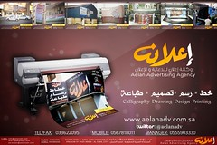 aelanadvertising (Aelan Advertising Agency) Tags:          0567818011 0555903330  033622095 infoaelanadvcom aelanadvealanadvcom