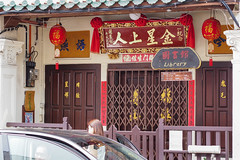 ? (yangkuo) Tags: traditional malacca melaka roadtrip jonker street heritage zone goldstarupman buddhist library closed locked chinese characters words door front plaque wood curious who  mzuiko45mm