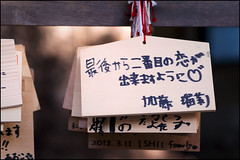 (Eric Flexyourhead) Tags: detail japan japanese shrine kamakura wishes  kanagawa ema 45mm prayers fragment    zd kanagawaken  kamakurashi goryojinja mzuikodigital45mmf18 olympusem5  saigokaraninbanmenokoi