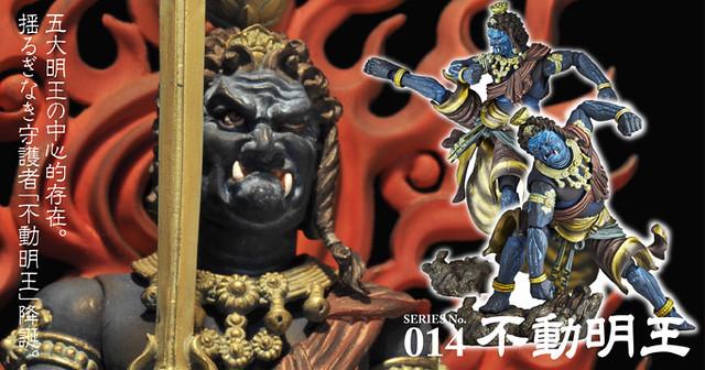 海洋堂 – REVOLTECH TAKEYA 014:不動明王
