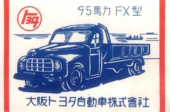 matchnippo105 (pilllpat (agence eureka)) Tags: matchboxlabel matchbox tiquettes allumettes japon japan automoto